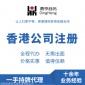 2019年香港注�怨�司流程及�M用-就找鼎亨商��